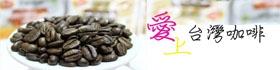 愛上台灣咖啡